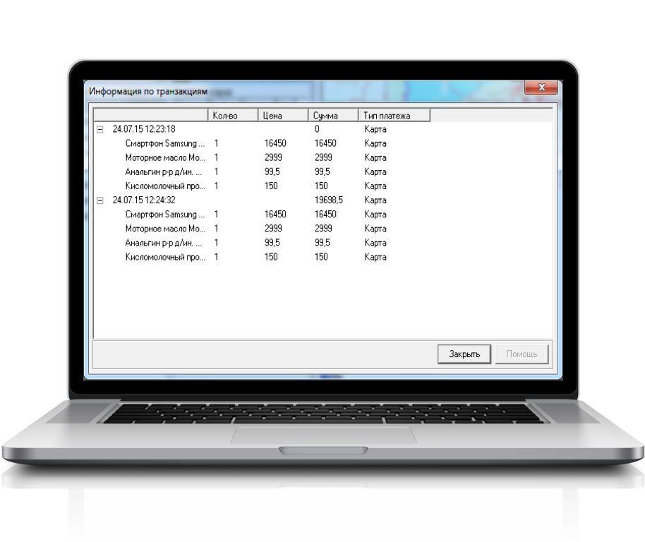Передача данных об   оплате в диспетчерскую часть ANTOR TeamMaster