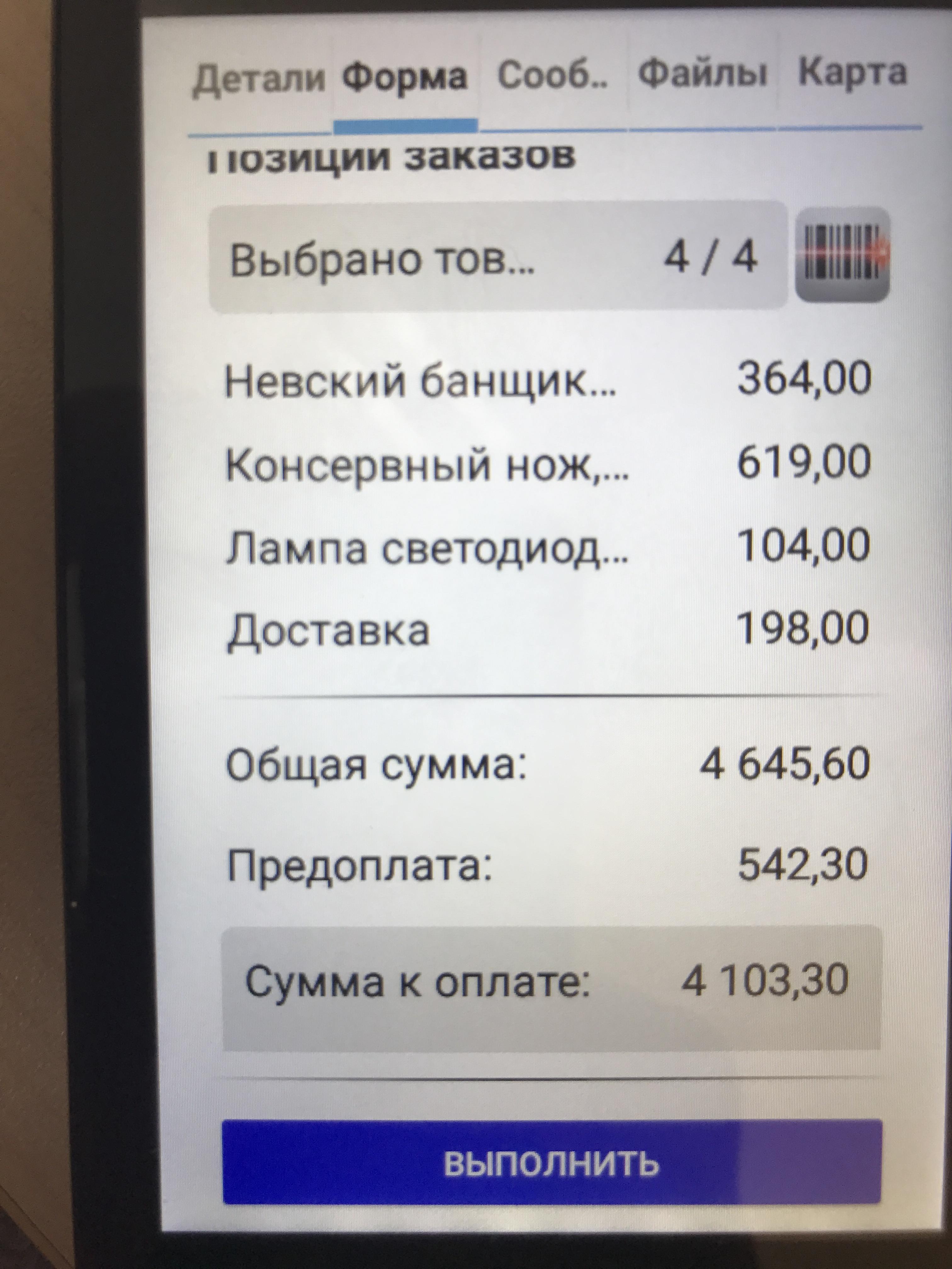 Оплата заказа по 54-ФЗ в   ANTOR TeamMaster